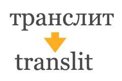 Транслитерация в 1С