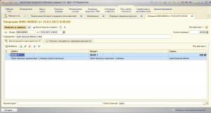 Зачет сумм взносов во внебюджетные фонды в 1С:Бухгалтерия 3.0