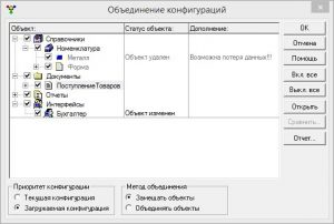 Как сохранить конфигурацию 1С:Предприятие 7.7 и перенести ее в другую базу