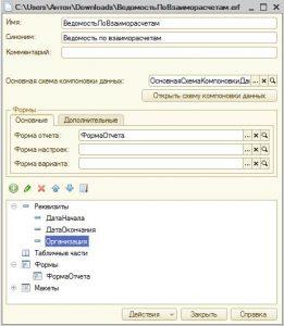 Вывод параметров отчета на СКД на обычную форму 1С