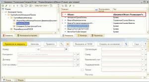 Как вызвать процедуру или функцию из модуля объекта на управляемой форме