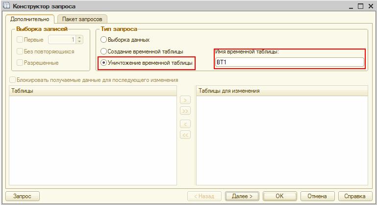 Менеджер временных таблиц в запросах 1С