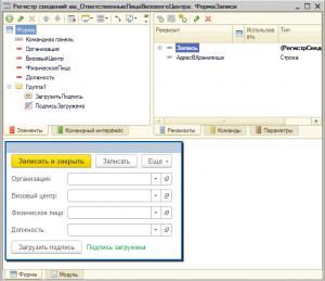 Загрузка файла в хранилище значения на управляемых формах